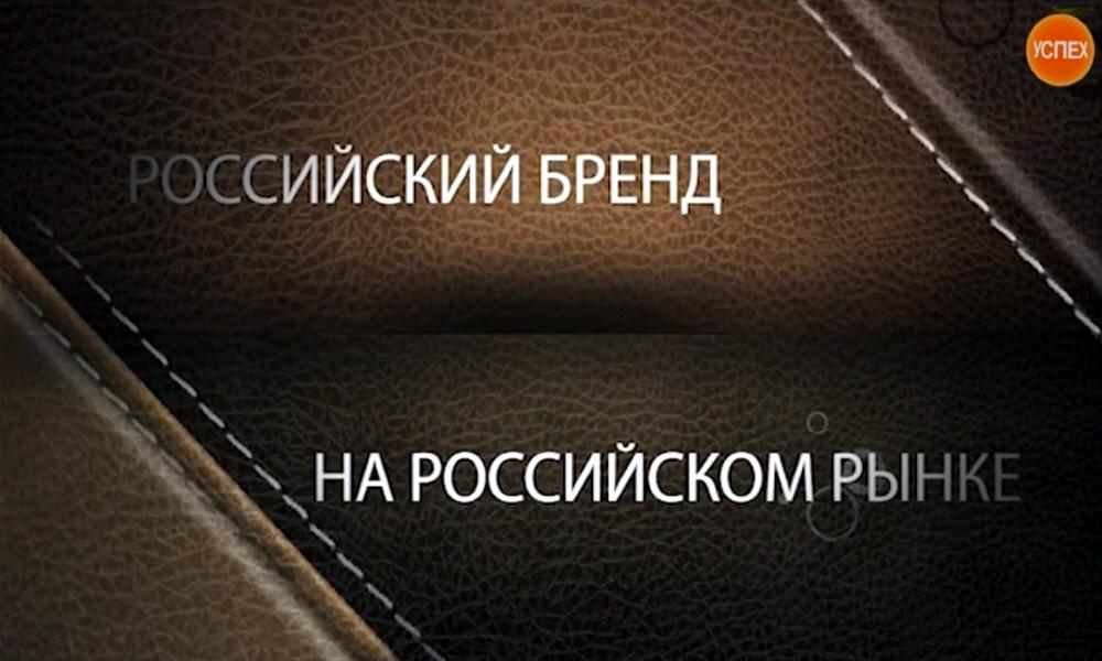 Российский бренд на российском рынке