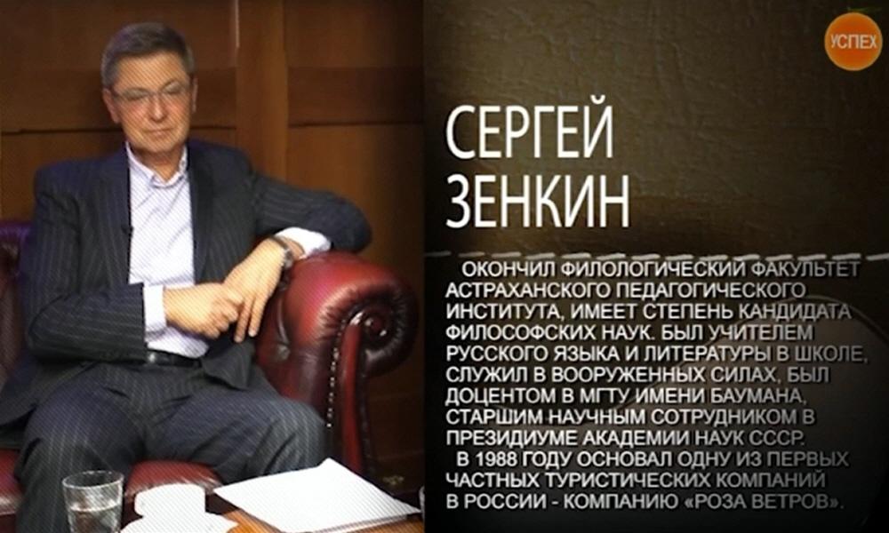 Сергей Зенкин - создатель и владелец туристической компании Роза ветров
