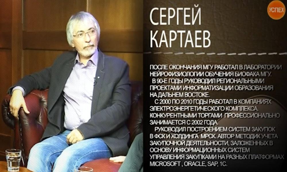 Сергей Картаев - генеральный директор компании Синапс-Мск