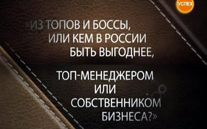 Кем в России быть выгоднее собственником или наёмным менеджером