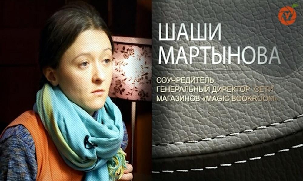Шаши Мартынова - соучредитель и генеральный директор сети книжных магазинов Magic Bookroomу на телеканале Успех