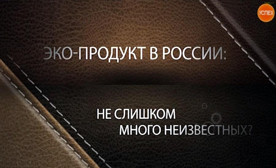 Эко-продукт в России