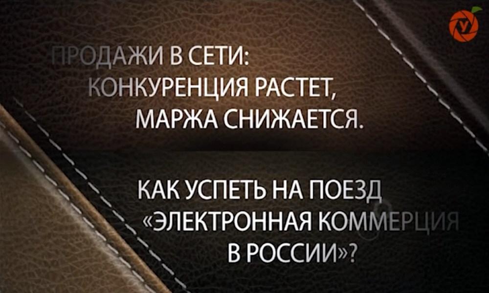Электронная коммерция в России