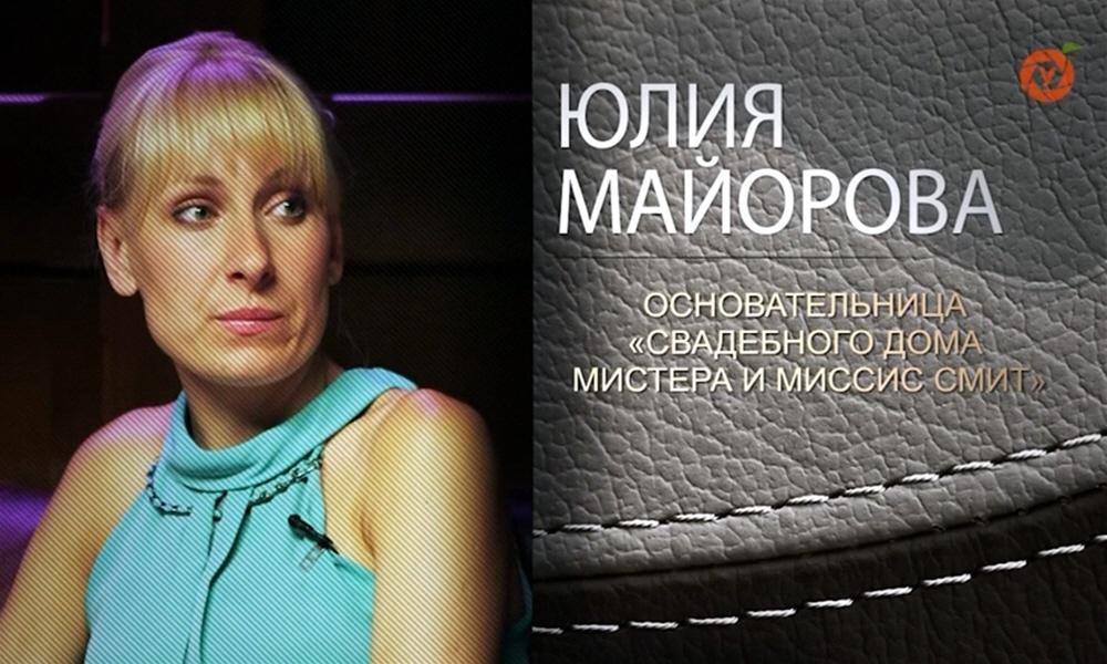 Юлия Майорова - основательница свадебного дома Мистера и Миссис Смит