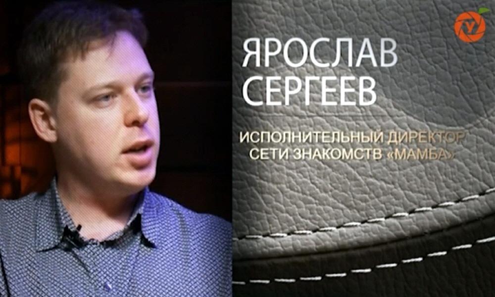 Ярослав Сергеев - исполнительный директор сети знакомств Мамба
