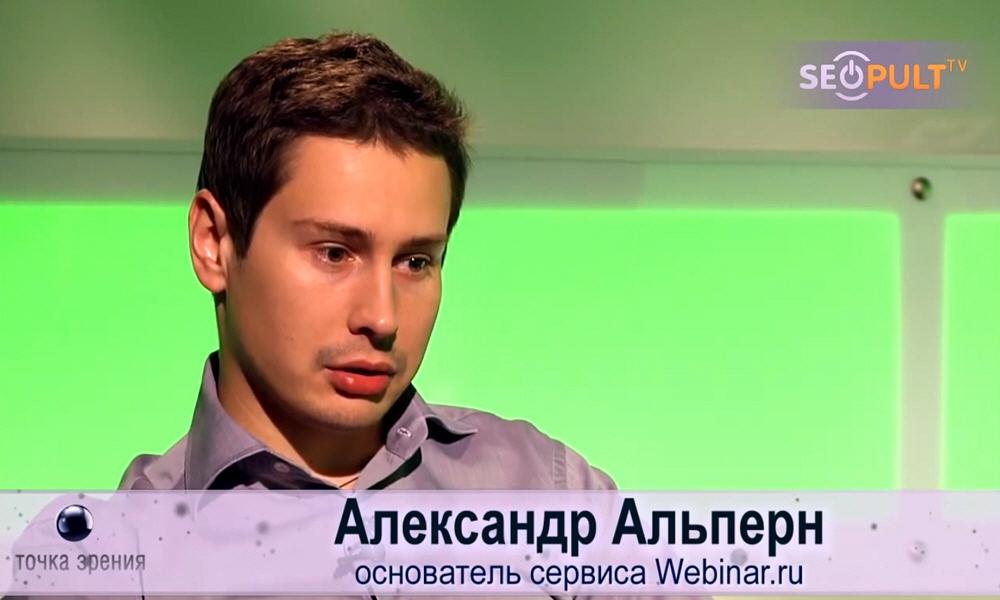 Александр Альперн - основатель сервиса Webinar