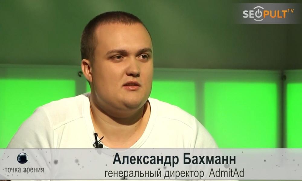 Александр Бахманн - генеральный директор сети AdmitAd