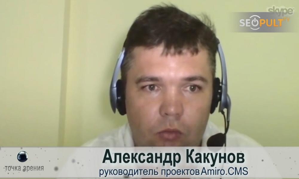 Александр Какунов - руководитель проектов системы управления сайтом Amiro.CMS
