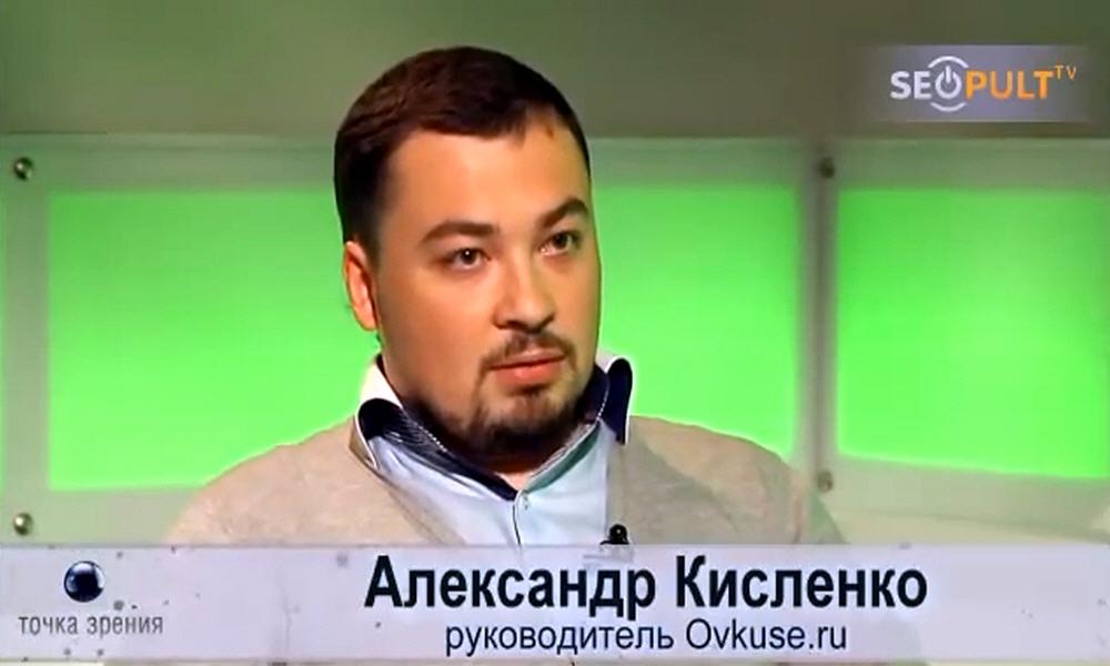 Александр Кисленко - руководитель интернет-проекта Ovkuse