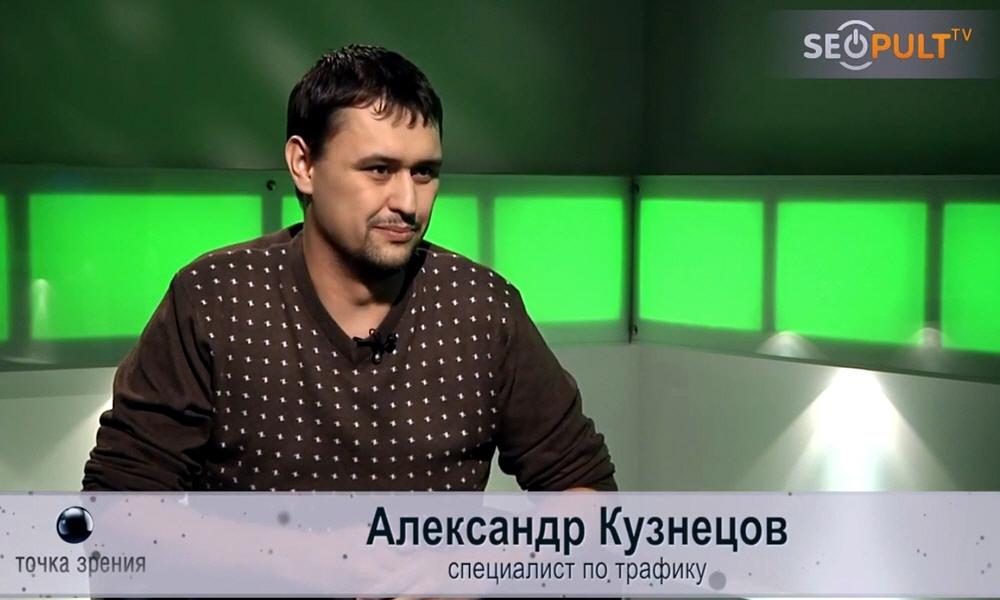 Александр Кузнецов - специалист по трафику, владелец блога Cpaking