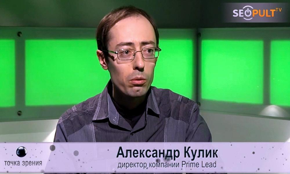 Александр Кулик - генеральный директор компании Prime Lead