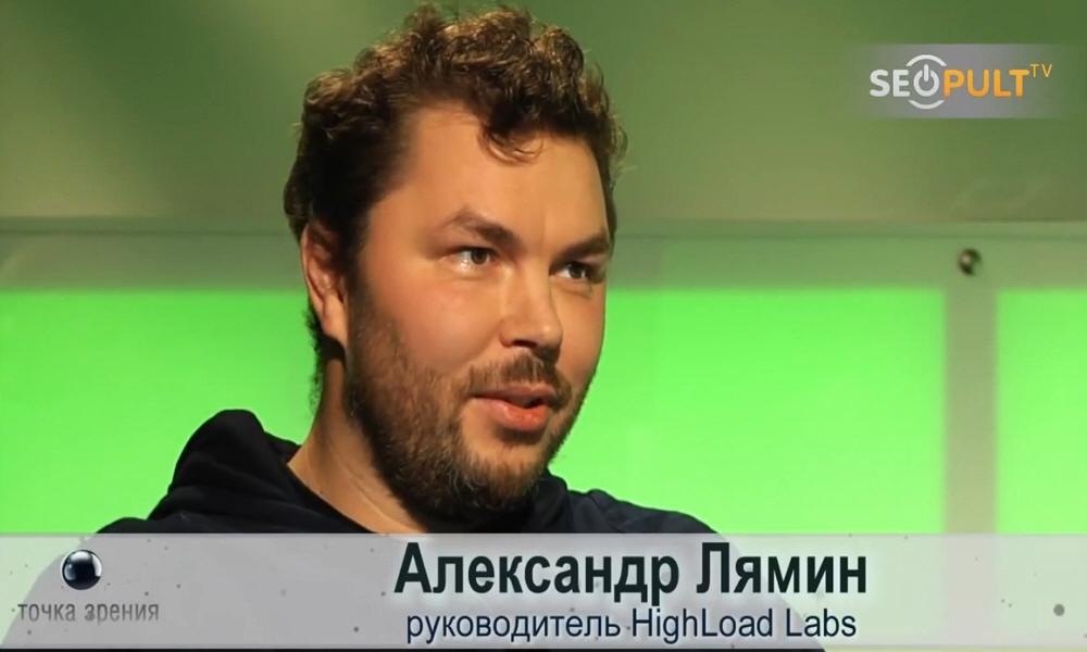Александр Лямин - руководитель компании HighLoad Labs