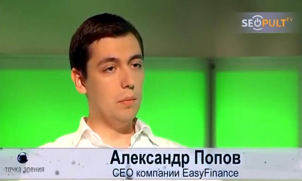 Александр Попов - генеральный директор онлайн-сервиса EasyFinance