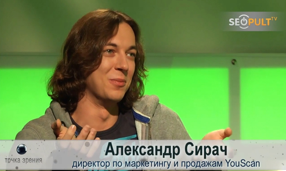 Александр Сирач - директор по маркетингу и продажам системы мониторинга YouScan