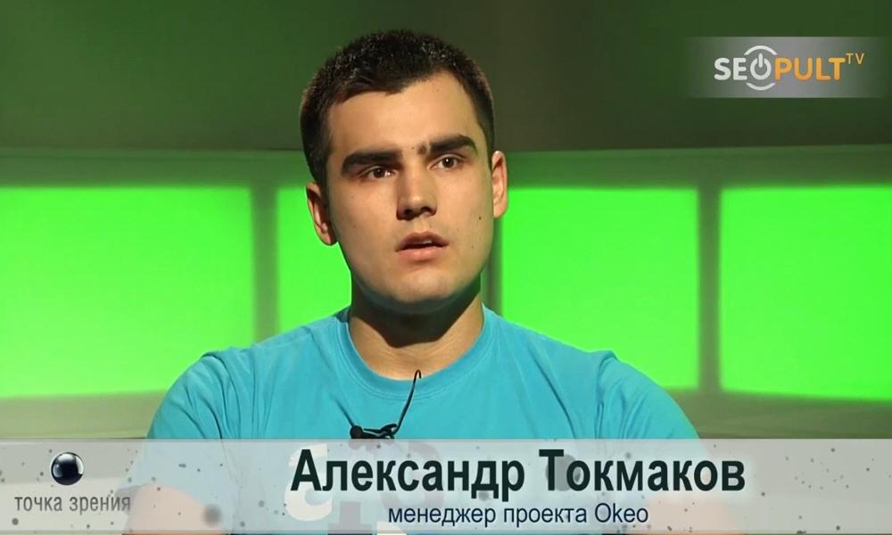 Александр Токмаков - менеджер рекламной сети Okeo