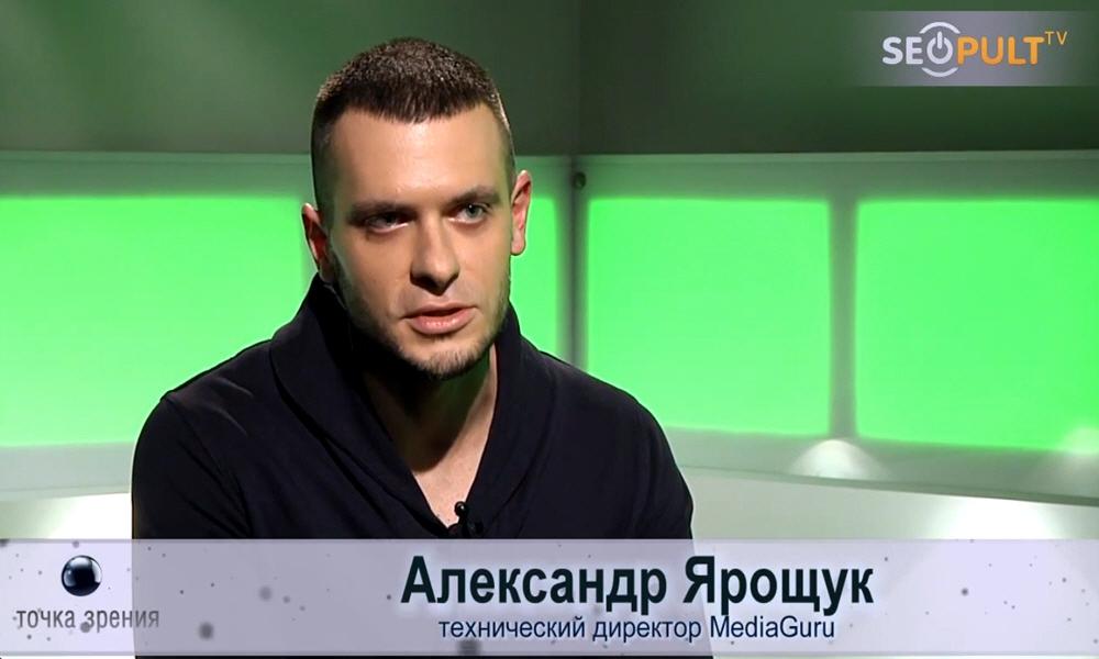 Александр Ярощук - технический директор агентства MediaGuru