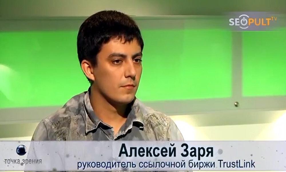 Алексей Заря - исполнительный директор ссылочной биржи TrustLink