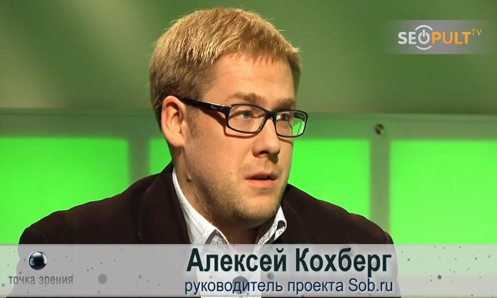 Алексей Кохберг - руководитель риэлторского проекта Sob