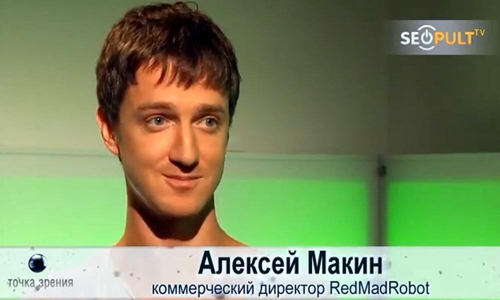 Алексей Макин - коммерческий директор компании RedMadRobot