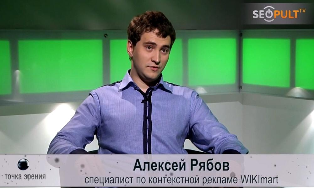 Алексей Рябов - специалист по контекстной рекламе компании Wikimart