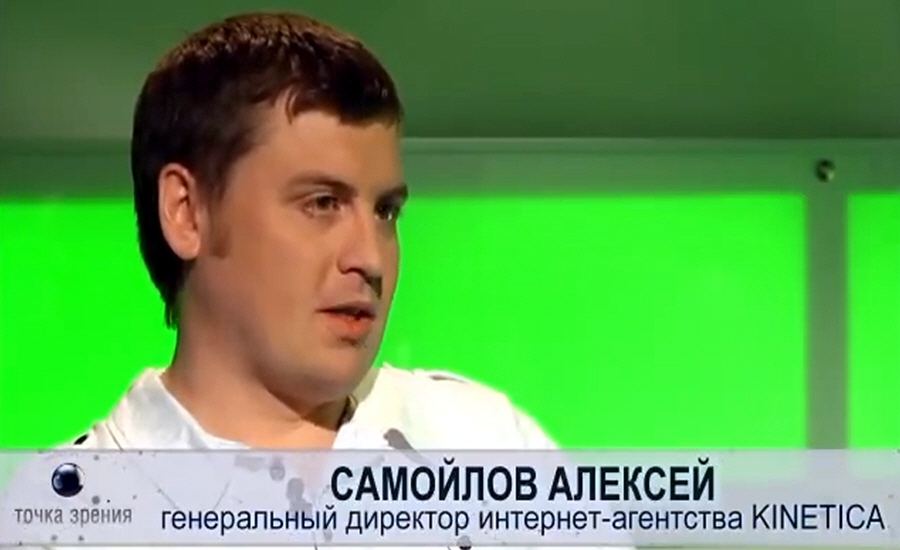 Алексей Самойлов - генеральный директор интернет-агентства KINETICA