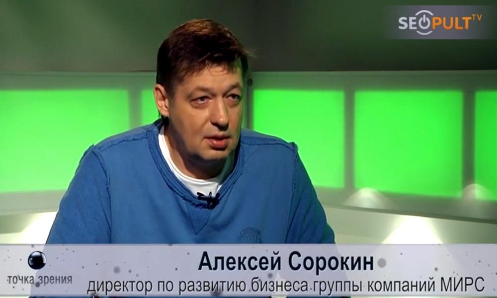 Алексей Сорокин - директор по развитию бизнеса группы компаний МИРС