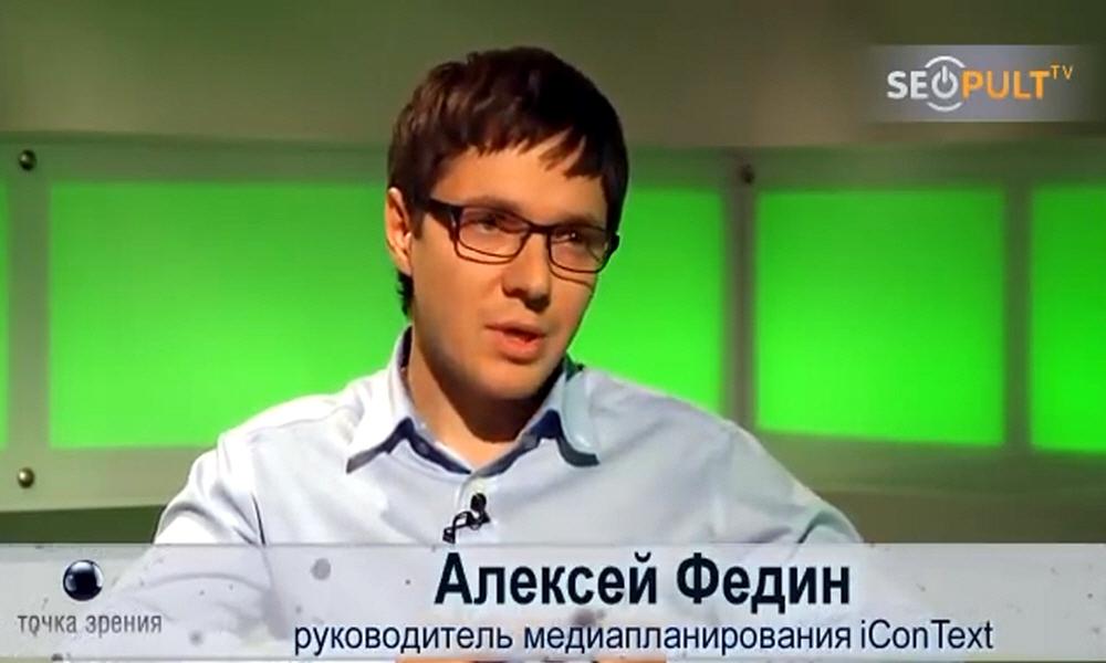 Алексей Федин - руководитель медиапланирования агентства контекстной рекламы iConText
