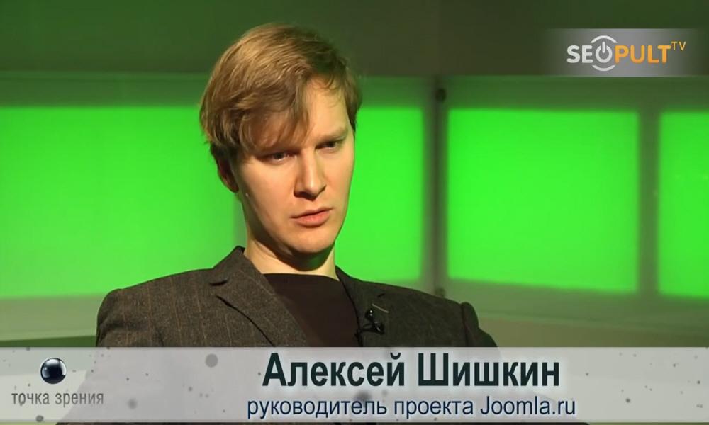 Алексей Шишкин - руководитель проекта Joomla.ru