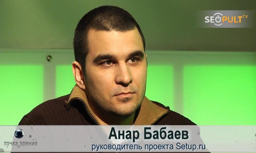 Анар Бабаев - генеральный директор конструктора сайтов Setup