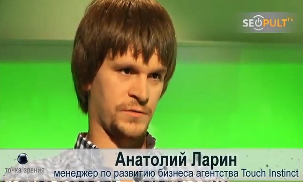 Анатолий Ларин - менеджер по развитию бизнеса компании Touch Instinct