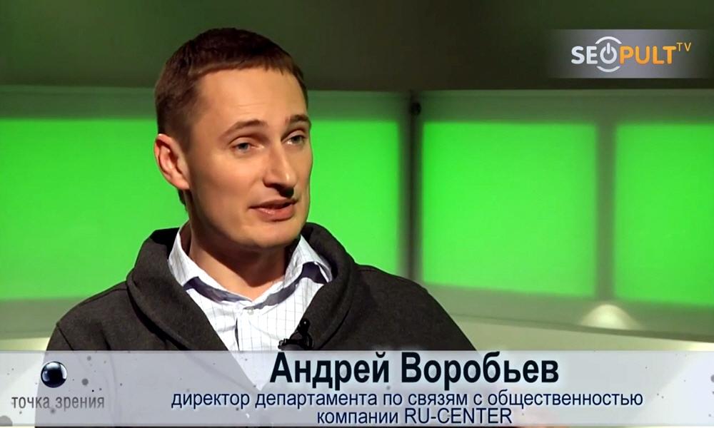 Андрей Воробьёв - директор департамента по связям с общественностью компании RU-CENTER