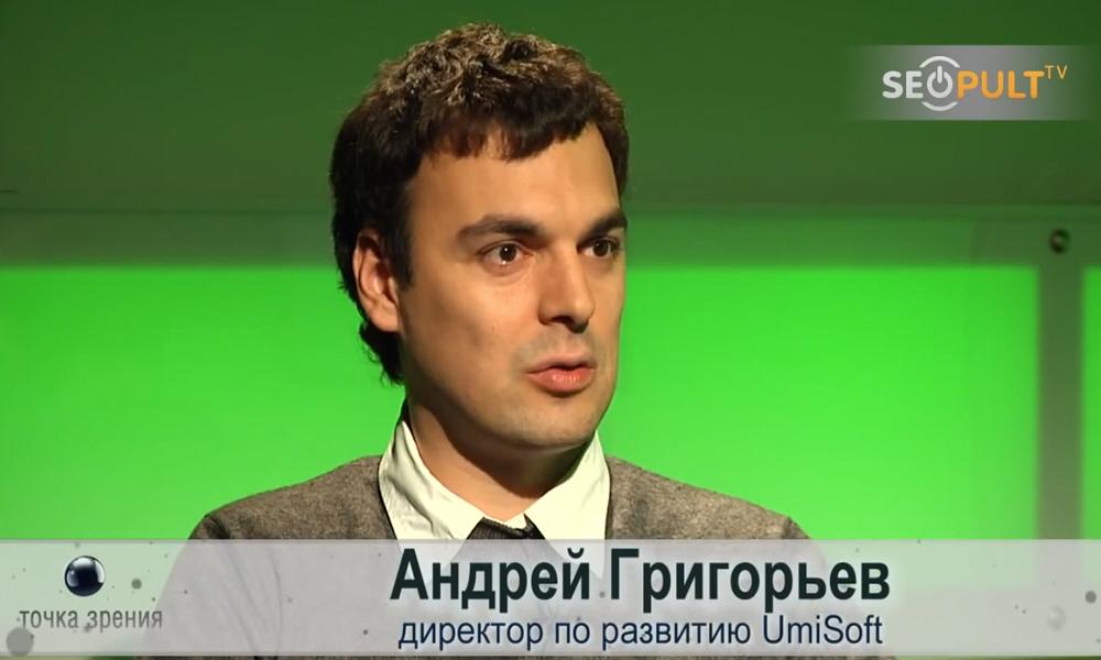 Андрей Григорьев - директор по развитию компании UmiSoft
