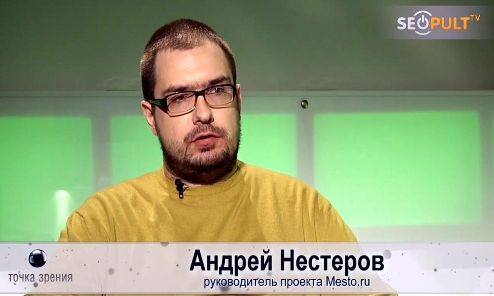 Андрей Нестеров - руководитель портала недвижимости Mesto