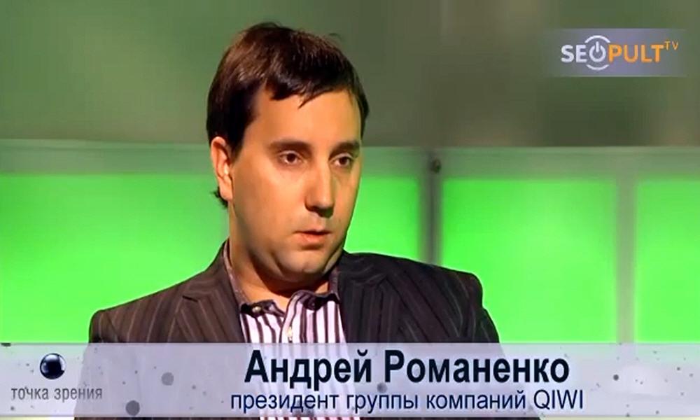Андрей Романенко - президент группы компаний QIWI