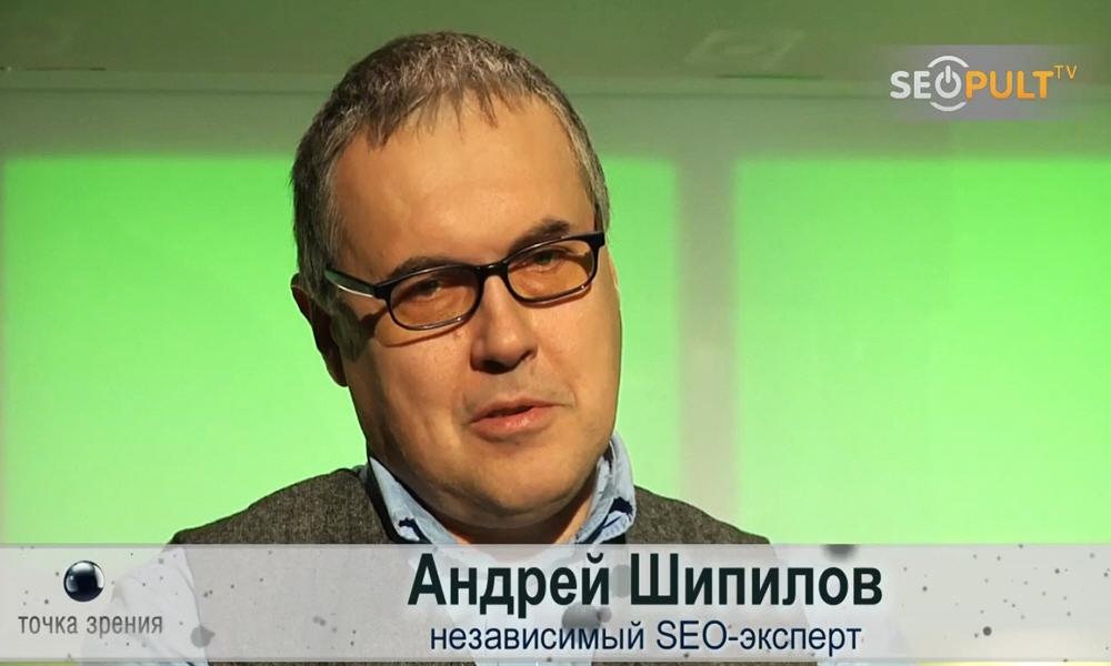 Андрей Шипилов - писатель, журналист, независимый эксперт