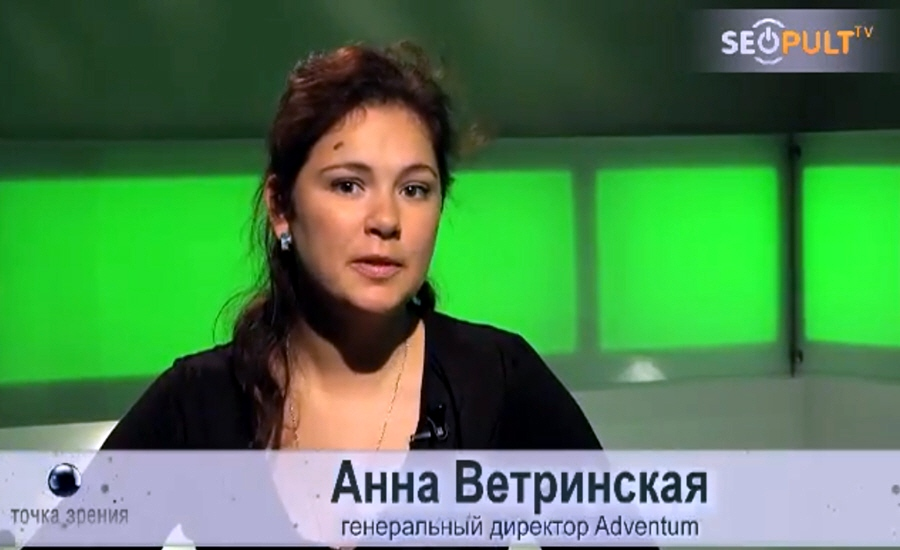 Анна Ветринская - генеральный директор агентства перформанс-маркетинга Adventum
