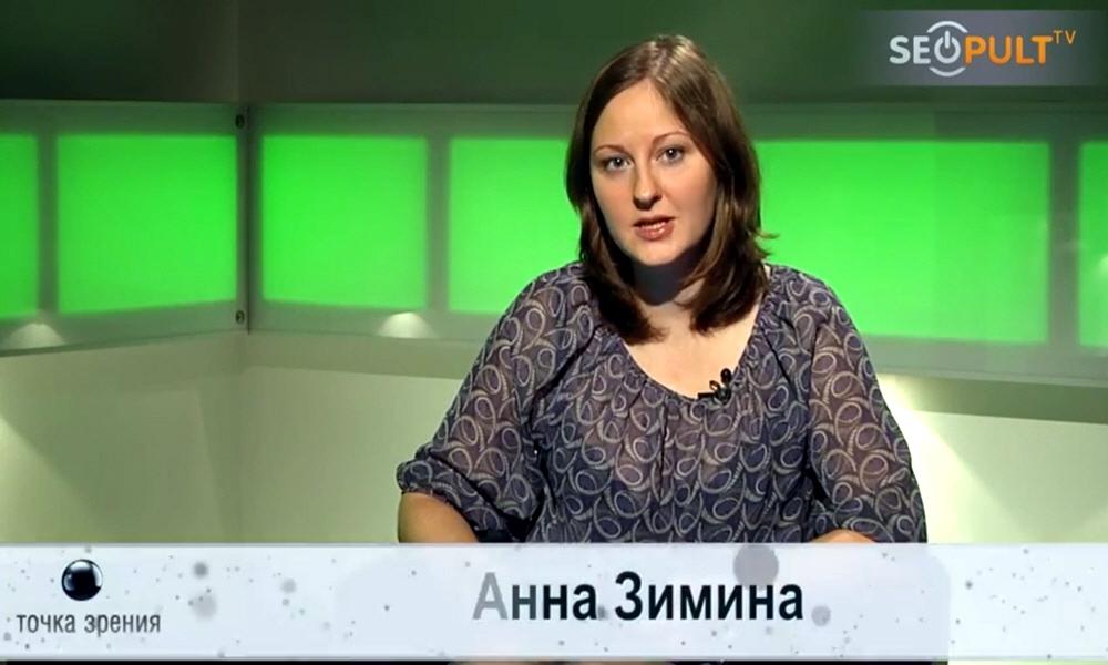Анна Зимина - ведущая передачи Точка Зрения