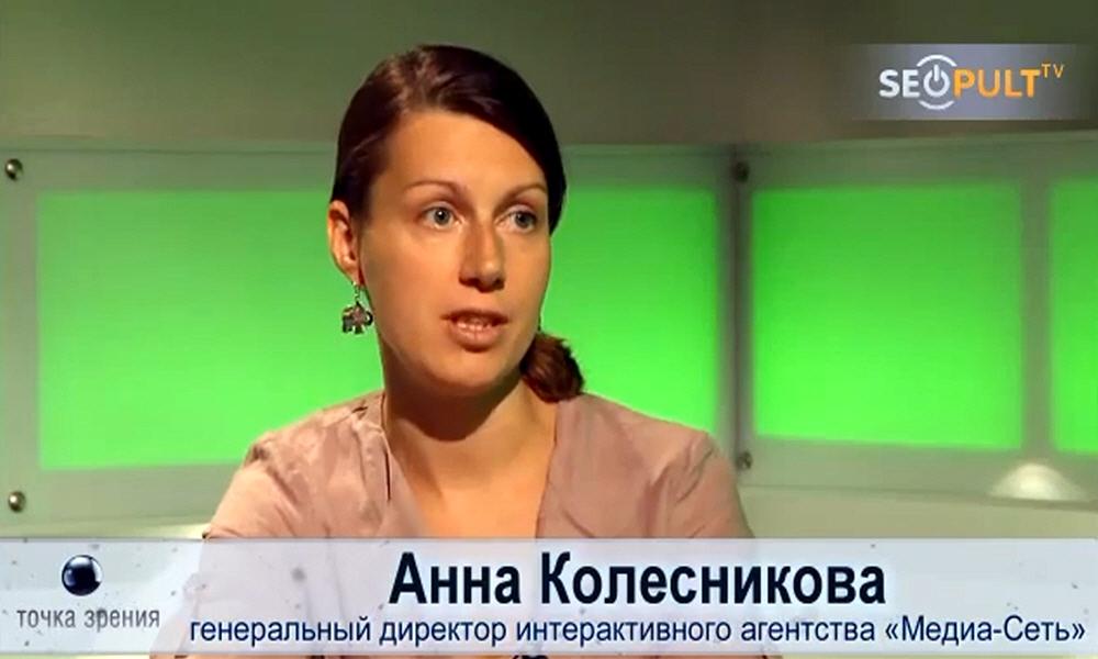 Анна Колесникова - генеральный директор интерактивного агентства Медиа-Сеть