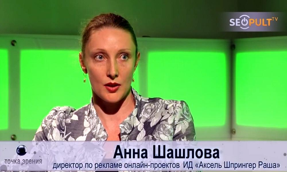Анна Шашлова - директор по рекламе онлайн-проектов издательского дома Аксель Шпрингер Раша