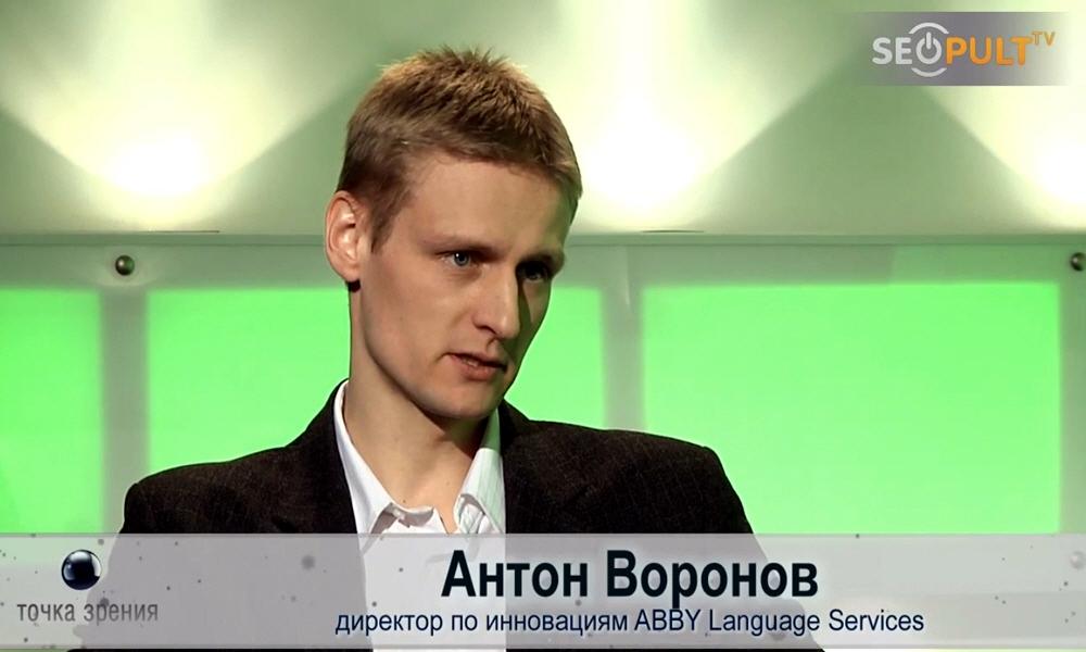 Антон Воронов - директор по инновациям ABBYY Language Services