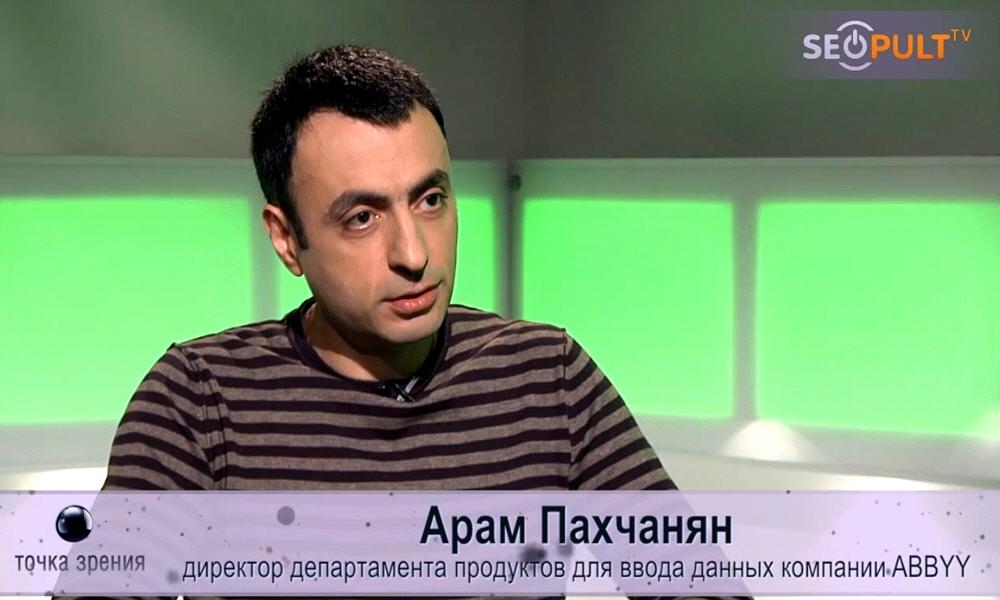 Арам Пахчанян - директор департамента продуктов для ввода данных компании ABBYY