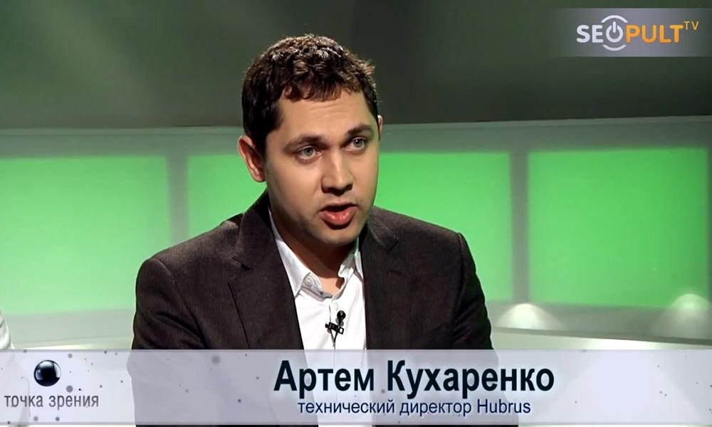 Артём Кухаренко - технический директор компании Hubrus