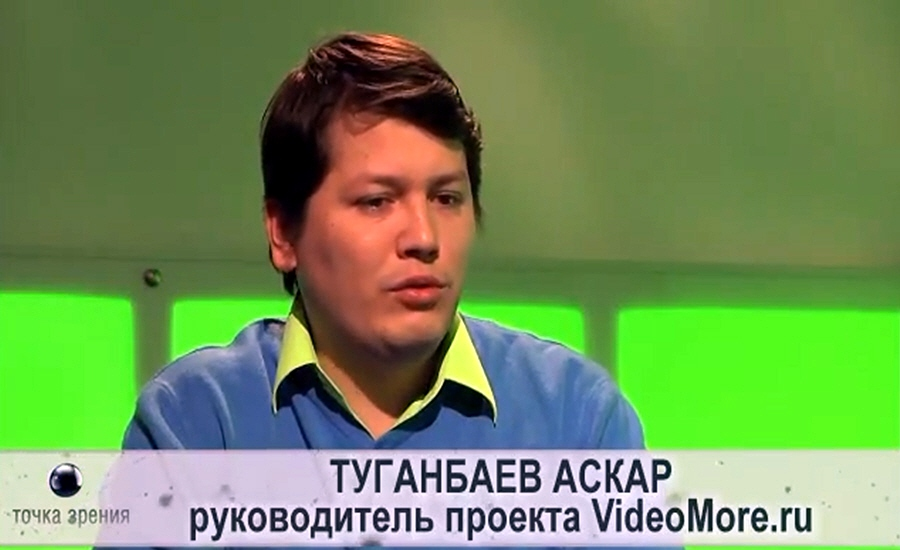 Аскар Туганбаев - экс-руководитель проекта VideoMore