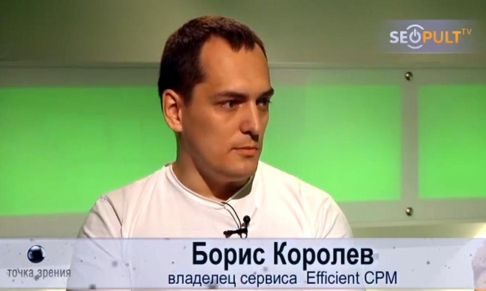 Борис Королёв - владелец сервиса Efficient CPM