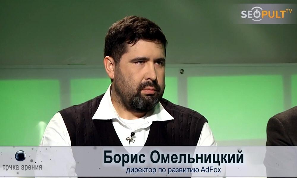 Борис Омельницкий - директор по развитию компании AdFox