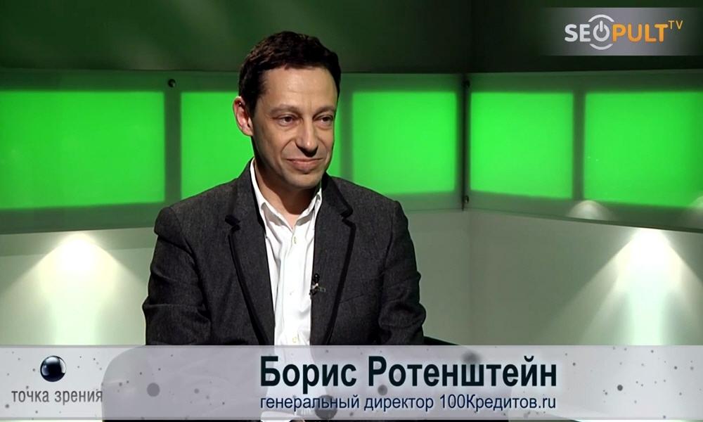 Борис Ротенштейн - генеральный директор портала 100Кредитов