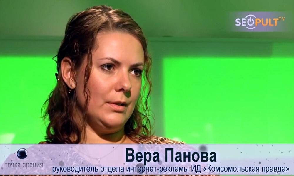 Вера Панова - руководитель отдела интернет-рекламы издательского дома Комсомольская правда