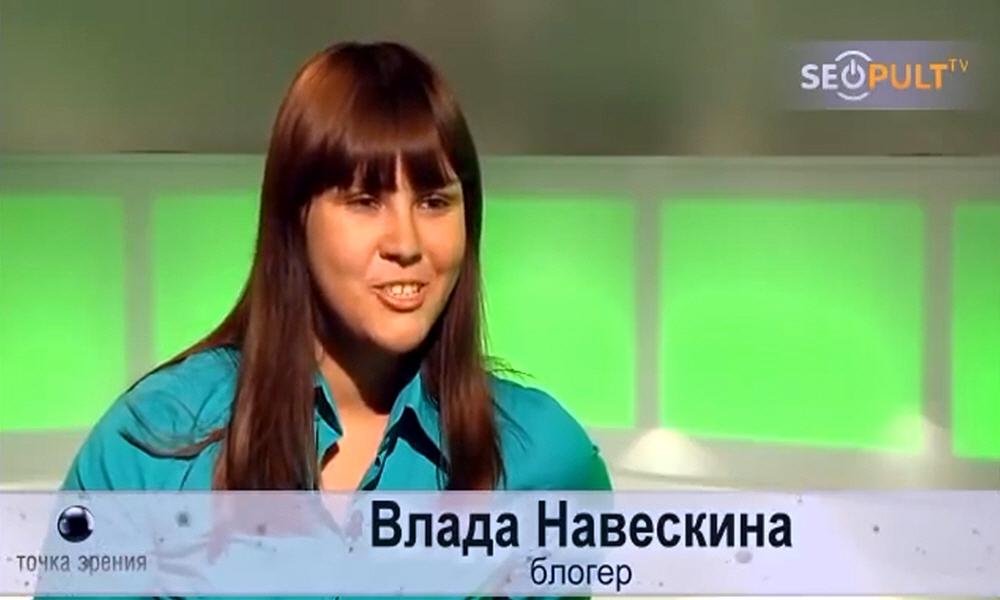 Влада Навескина - блогер