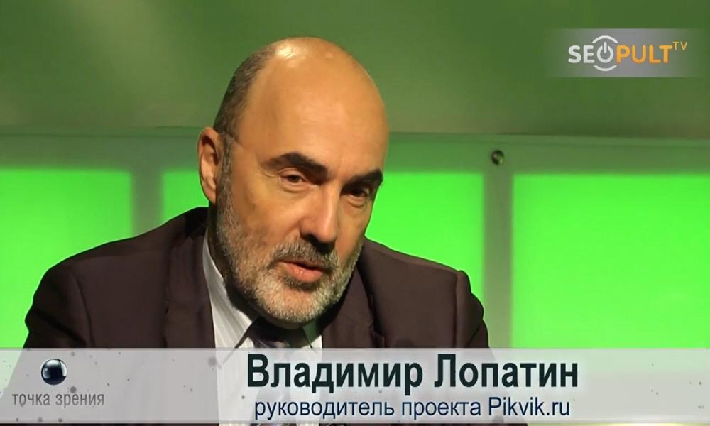 Владимир Лопатин - руководитель проекта Pikvik