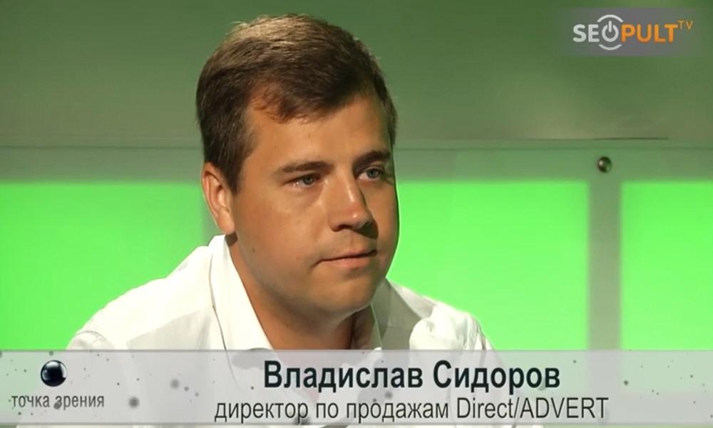 Владислав Сидоров - директор по продажам компании Direct/ADVERT